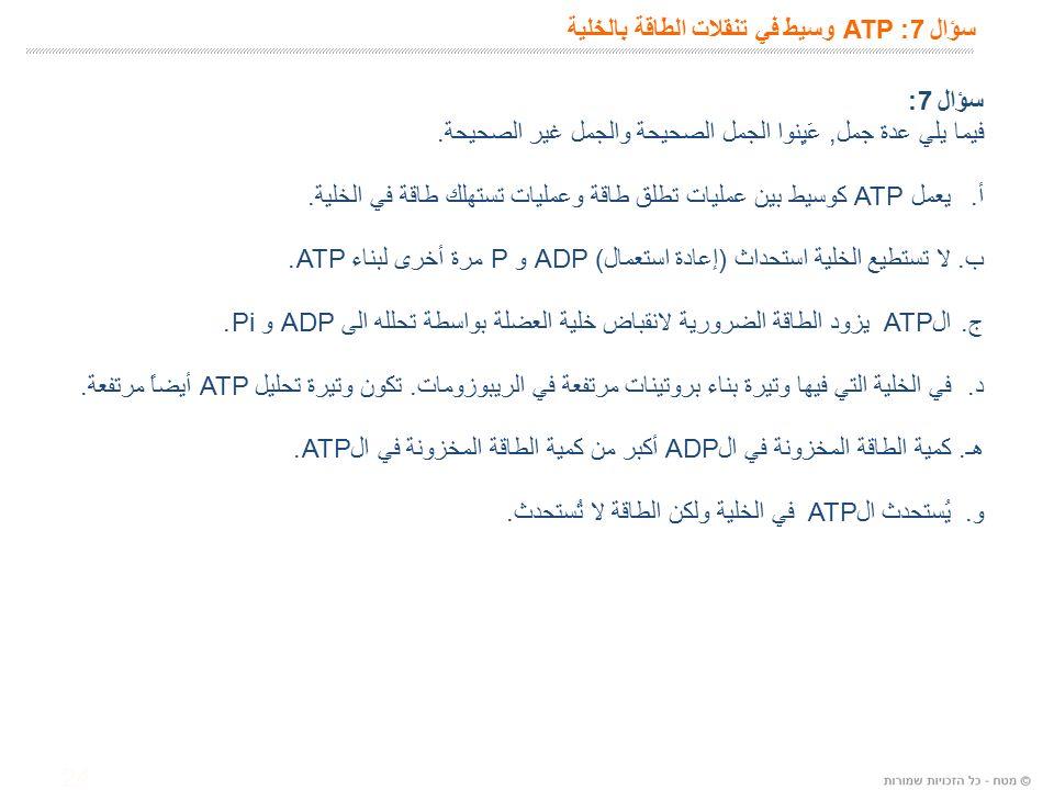 24 سؤال 7: ATP وسيط في تنقلات الطاقة بالخلية سؤال 7: فيما يلي عدة جمل, عَيٍنوا الجمل الصحيحة والجمل غير الصحيحة.