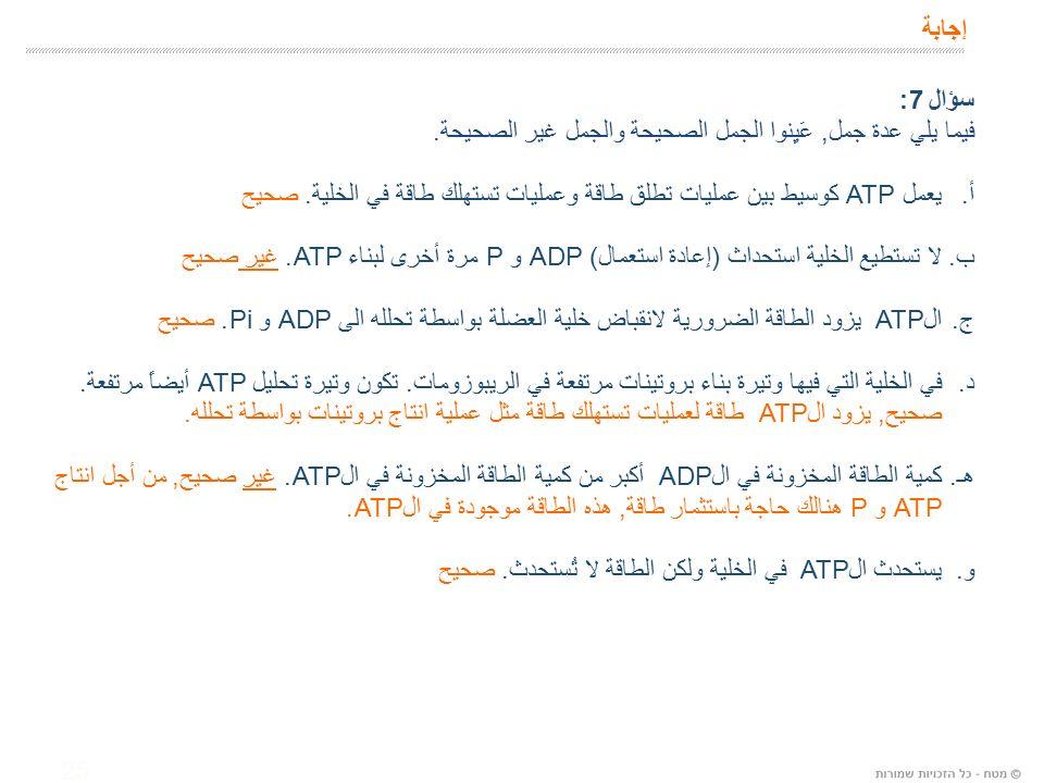 25 إجابة سؤال 7: فيما يلي عدة جمل, عَيٍنوا الجمل الصحيحة والجمل غير الصحيحة.