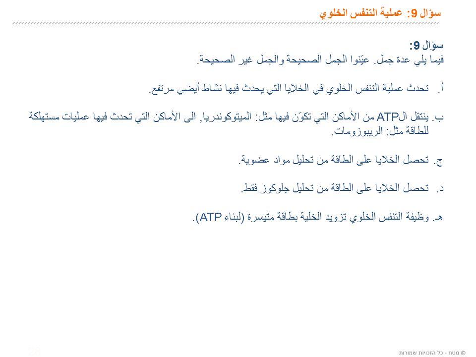 28 سؤال 9: عملية التنفس الخلوي سؤال 9: فيما يلي عدة جمل.