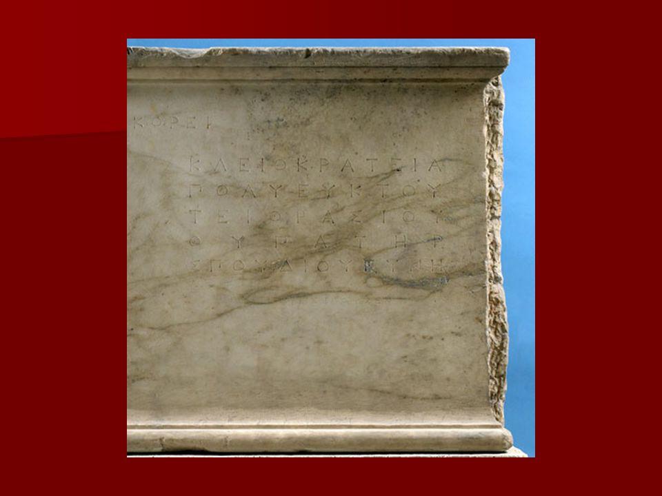 ΠΡΑΞΙΤΕΛΗΣ ΕΠΟΙΗΣΕΝ : base d une statue de Kléiokratéia, fille de Polyeuctos, portant la signature de Praxitèle, ΠΡΑΞΙΤΕΛΗΣ ΕΠΟΙΗΣΕΝ : base d une statue de Kléiokratéia, fille de Polyeuctos, portant la signature de Praxitèle,