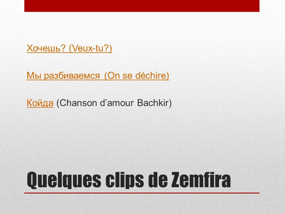 Quelques clips de Zemfira Хочешь? (Veux-tu?) Мы разбиваемся (On se déchire) КойдаКойда (Chanson damour Bachkir)