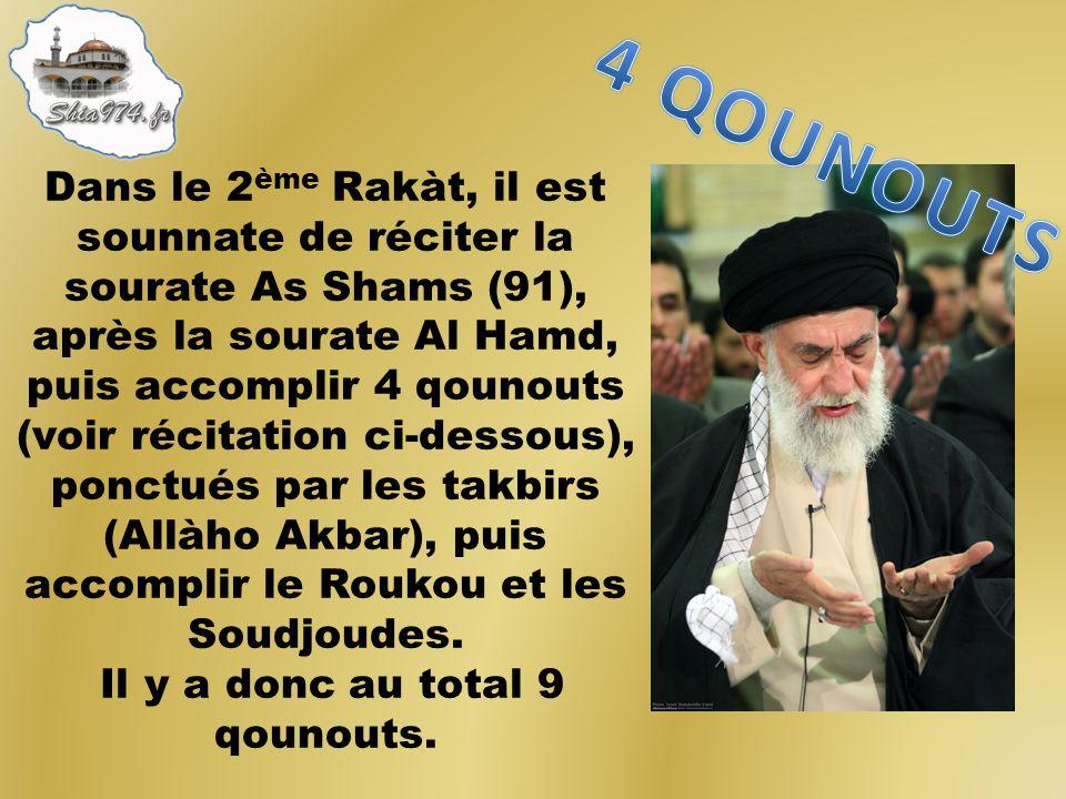 Dans le 2 ème Rakàt, il est sounnate de réciter la sourate As Shams (91), après la sourate Al Hamd, puis accomplir 4 qounouts (voir récitation ci-dess