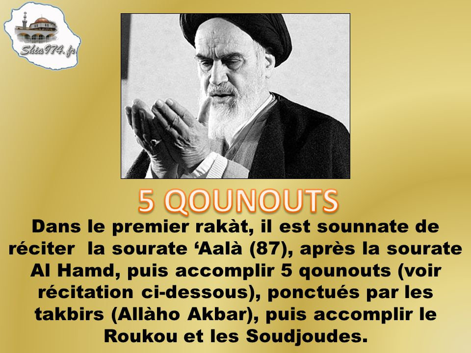 Dans le 2 ème Rakàt, il est sounnate de réciter la sourate As Shams (91), après la sourate Al Hamd, puis accomplir 4 qounouts (voir récitation ci-dessous), ponctués par les takbirs (Allàho Akbar), puis accomplir le Roukou et les Soudjoudes.