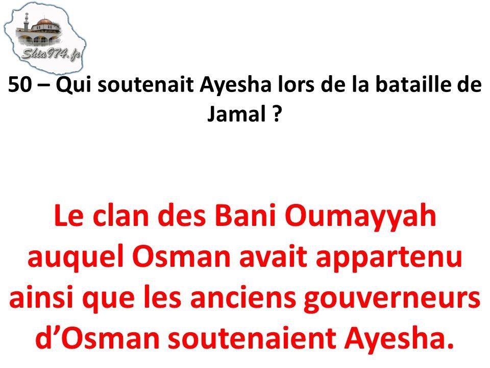 Le clan des Bani Oumayyah auquel Osman avait appartenu ainsi que les anciens gouverneurs dOsman soutenaient Ayesha.