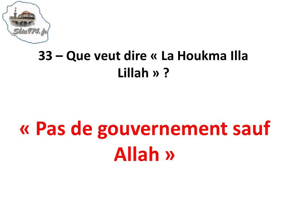 « Pas de gouvernement sauf Allah »