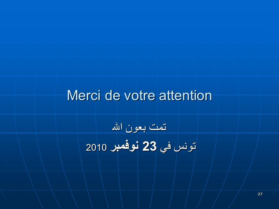 27 Merci de votre attention تمت بعون الله تونس في 23 نوفمبر 2010