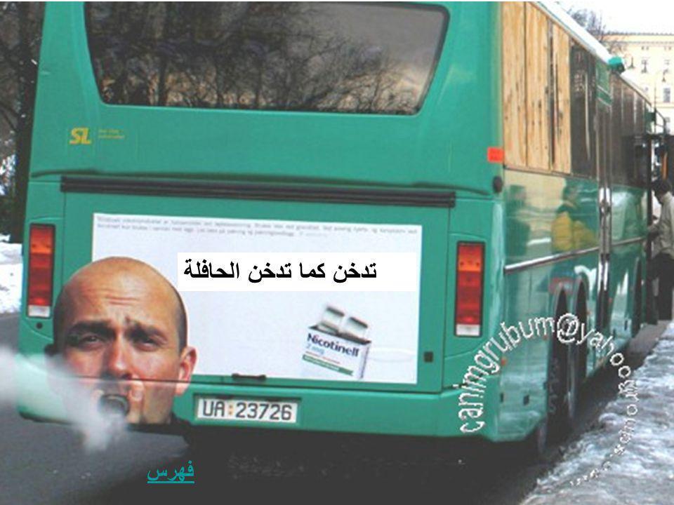 تدخن كما تدخن الحافلة فهرس