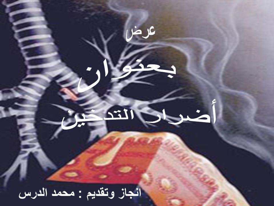 انجاز وتقديم : محمد الدرس