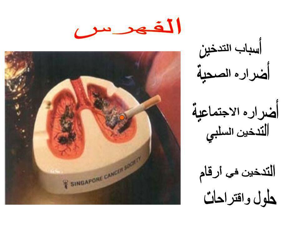 Partie de la langue d un fumeur.