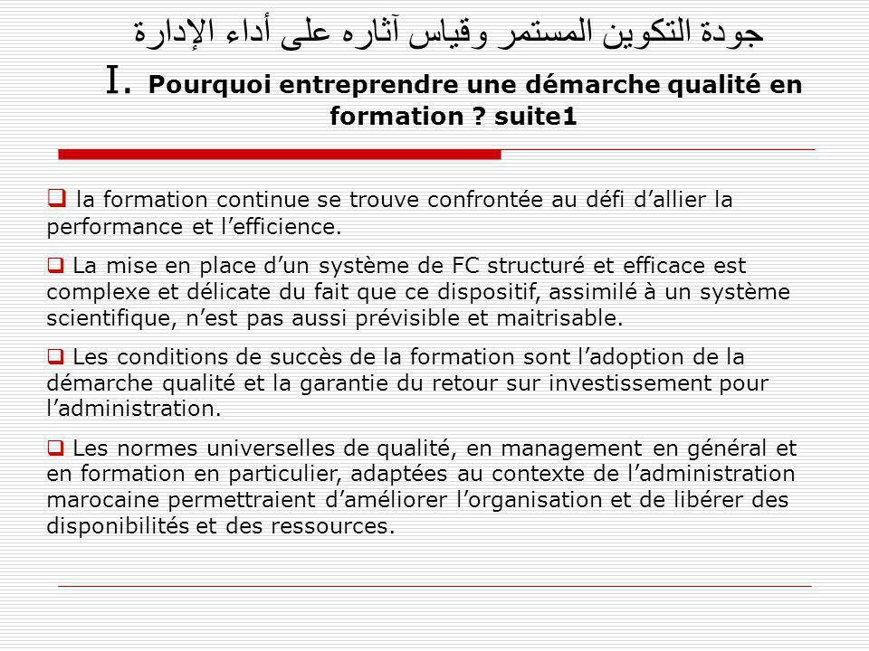 جودة التكوين المستمر وقياس آثاره على أداء الإدارة I.
