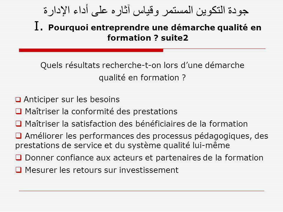 جودة التكوين المستمر وقياس آثاره على أداء الإدارة II.
