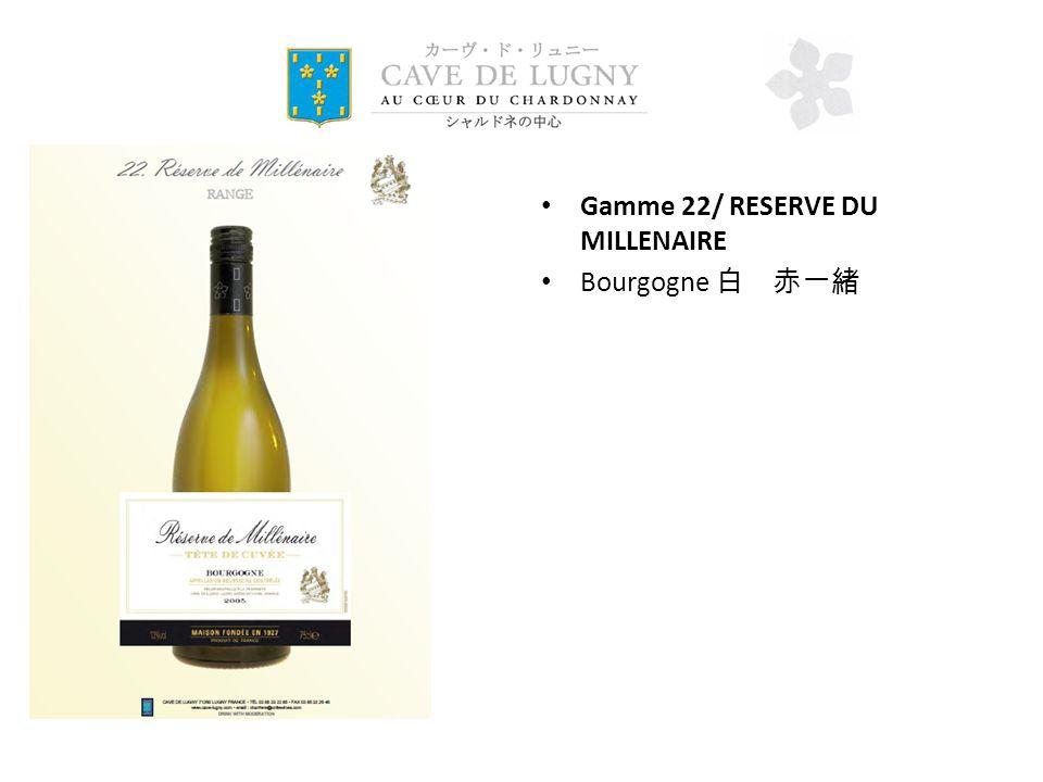 Gamme 22/ RESERVE DU MILLENAIRE Bourgogne