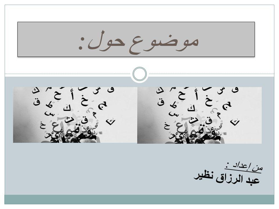 اللغة العربية و الترجمة موضوع حول : من إعداد : عبد الرزاق نظير