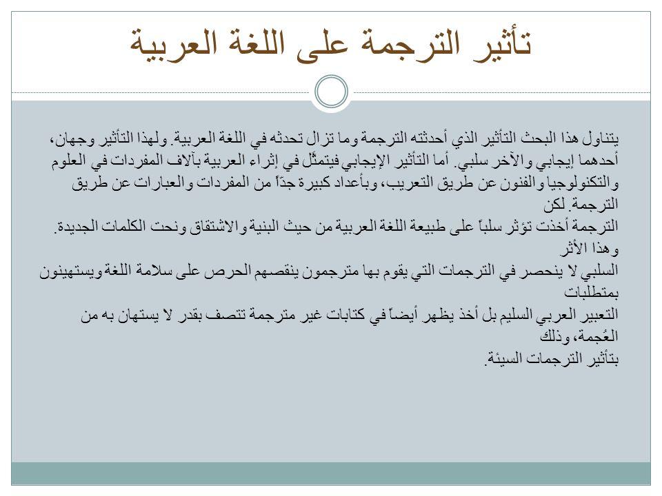 تأثير الترجمة على اللغة العربية يتناول هذا البحث التأثير الذي أحدثته الترجمة وما تزال تحدثه في اللغة العربية.