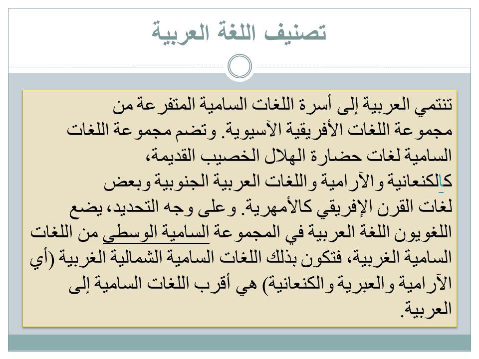 تصنيف اللغة العربية تنتمي العربية إلى أسرة اللغات السامية المتفرعة من مجموعة اللغات الأفريقية الآسيوية.
