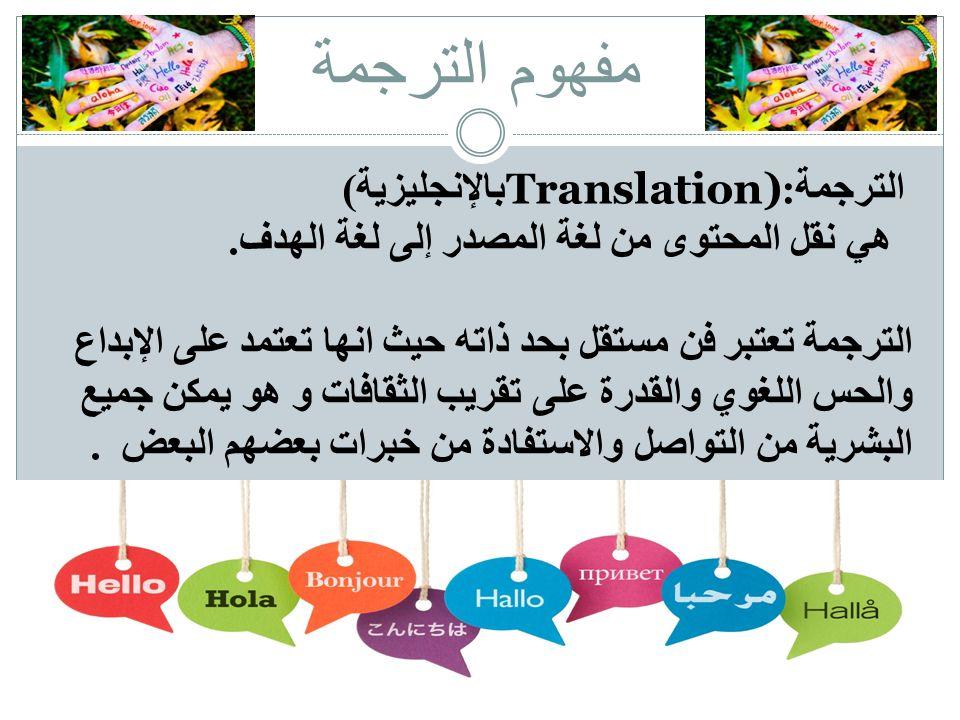 مفهوم الترجمة بالإنجليزية )Translation) الترجمة : هي نقل المحتوى من لغة المصدر إلى لغة الهدف.