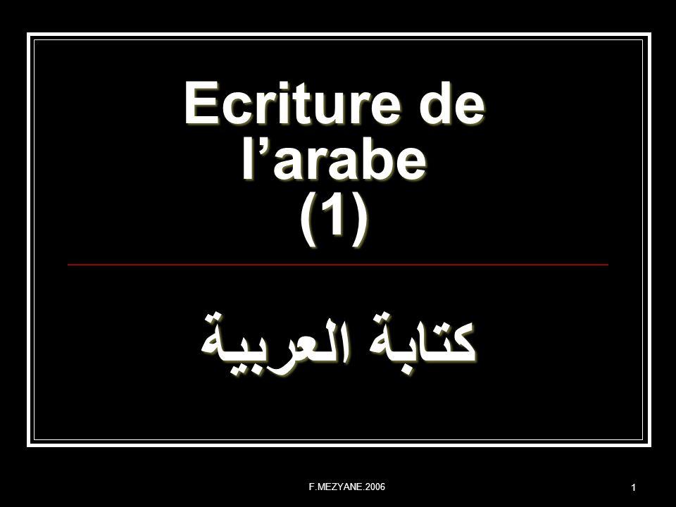 F.MEZYANE.2006 1 Ecriture de larabe (1) كتابة العربية