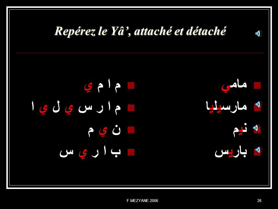 F.MEZYANE.200626 Repérez le Yâ, attaché et détaché م ا م ي م ا ر س ي ل ي ا ن ي م ب ا ر ي س مامي مارسيليا نيم باريس