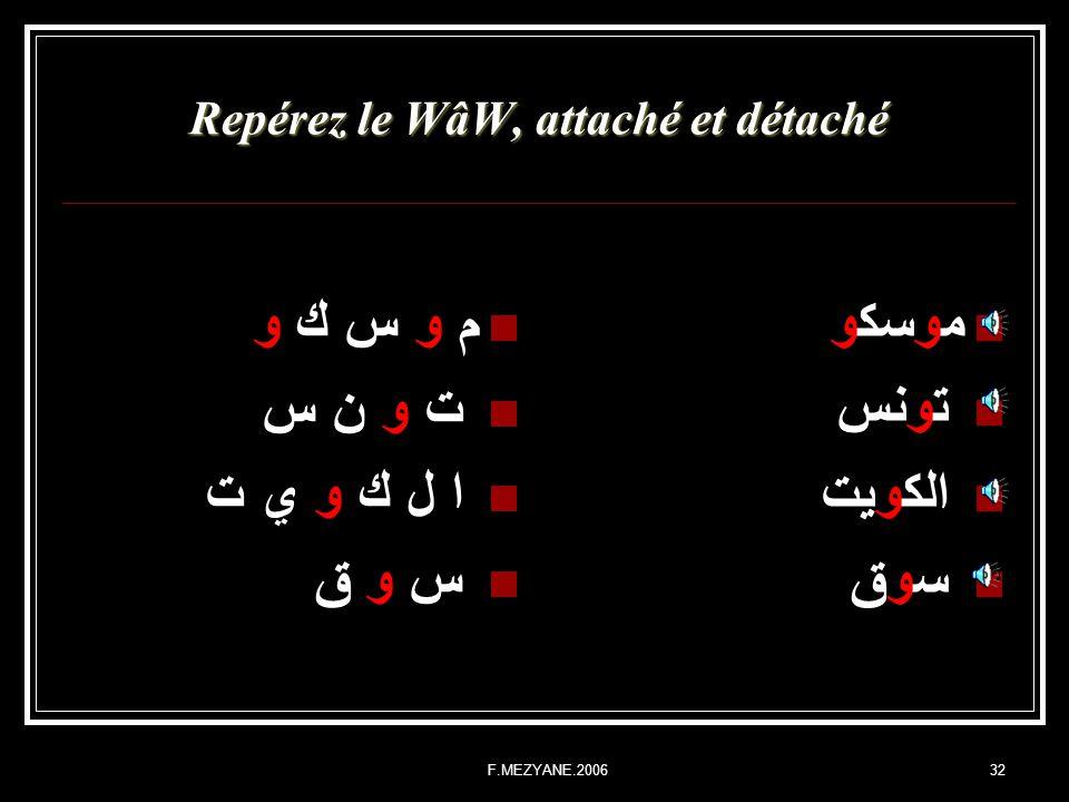 F.MEZYANE.200632 Repérez le WâW, attaché et détaché م و س ك و ت و ن س ا ل ك و ي ت س و ق موسكو تونس الكويت سوق