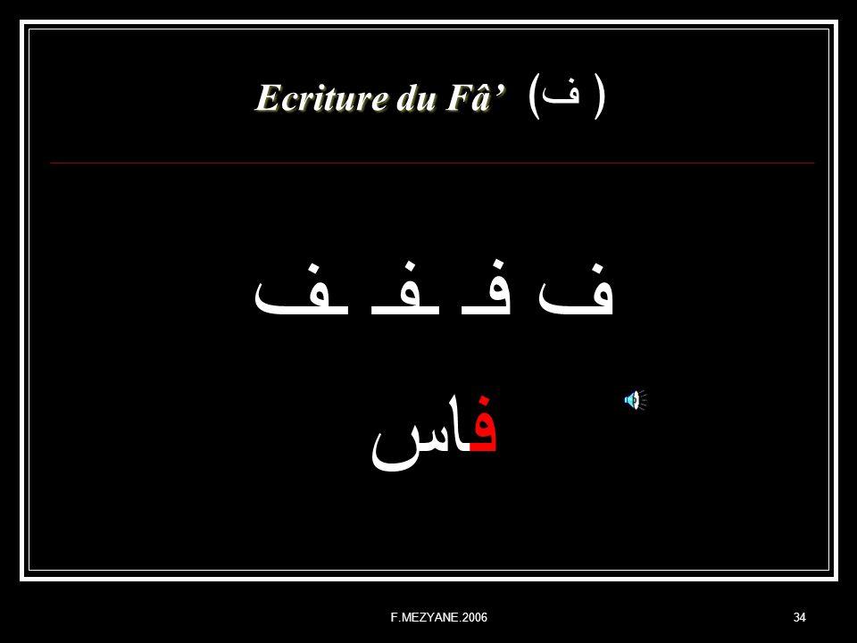 F.MEZYANE.200634 Ecriture du Fâ Ecriture du Fâ ف ف فـ ـفـ ـف فاس