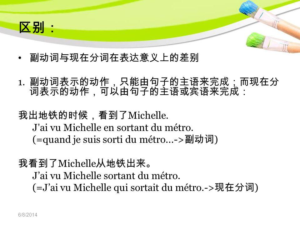 6/8/2014 1. Michelle. Jai vu Michelle en sortant du métro.