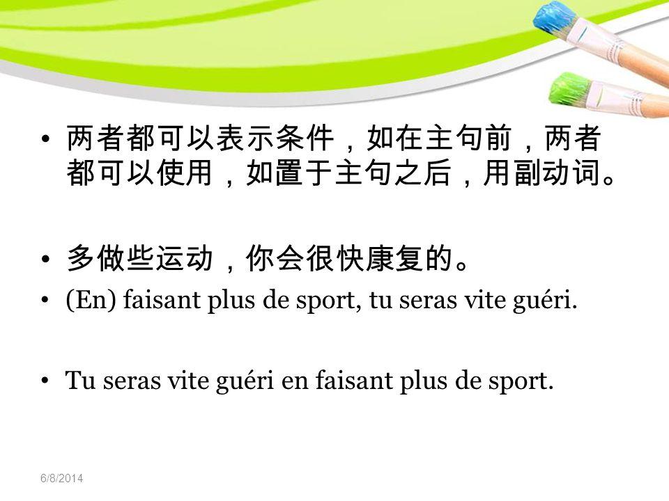 6/8/2014 (En) faisant plus de sport, tu seras vite guéri.