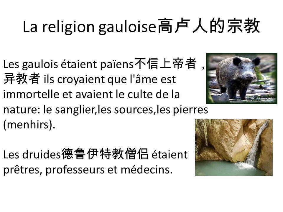 La religion gauloise Les gaulois étaient païens ils croyaient que l'âme est immortelle et avaient le culte de la nature: le sanglier,les sources,les p