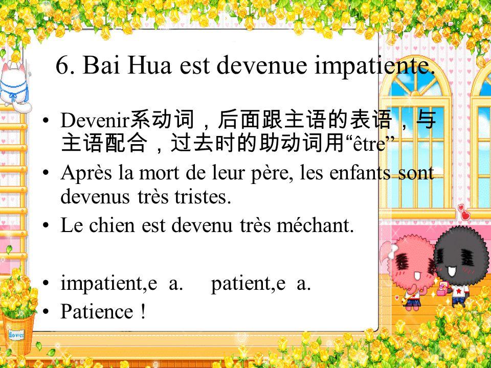 6. Bai Hua est devenue impatiente. Devenirêtre Après la mort de leur père, les enfants sont devenus très tristes. Le chien est devenu très méchant. im