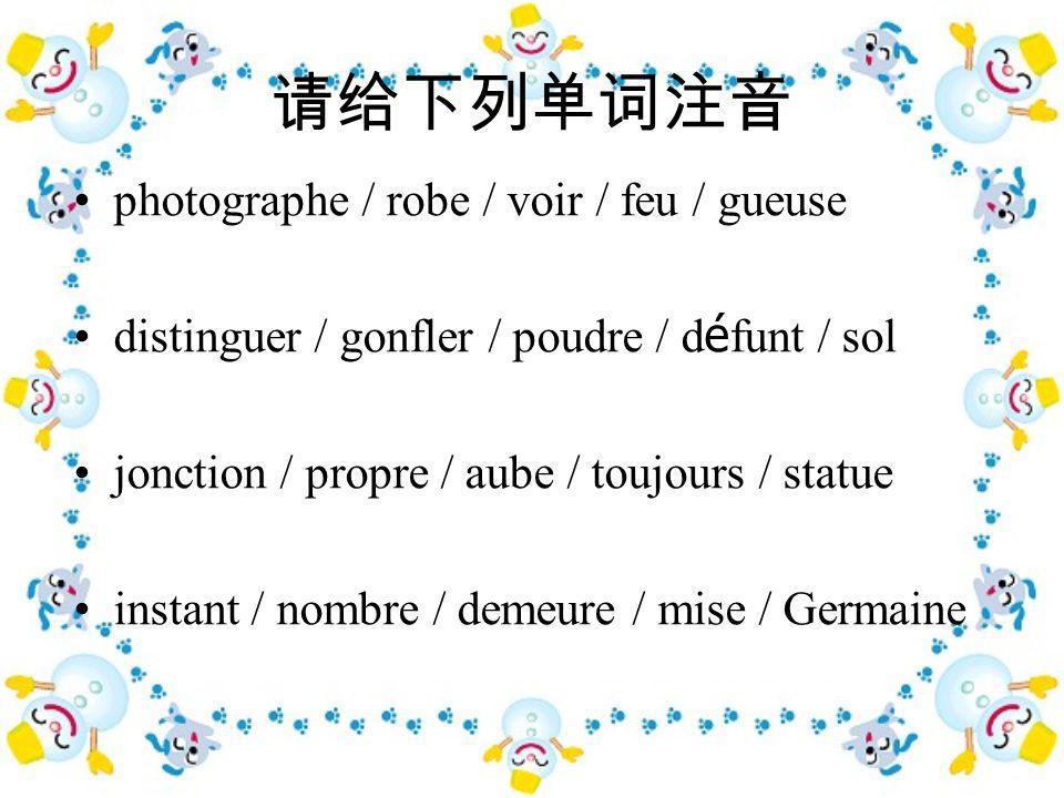 photographe / robe / voir / feu / gueuse distinguer / gonfler / poudre / d é funt / sol jonction / propre / aube / toujours / statue instant / nombre / demeure / mise / Germaine