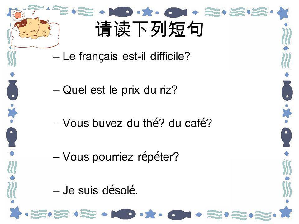 –Le fran ç ais est-il difficile.–Quel est le prix du riz.