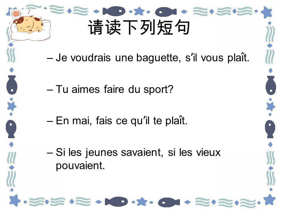 –Je voudrais une baguette, s il vous pla î t.–Tu aimes faire du sport.