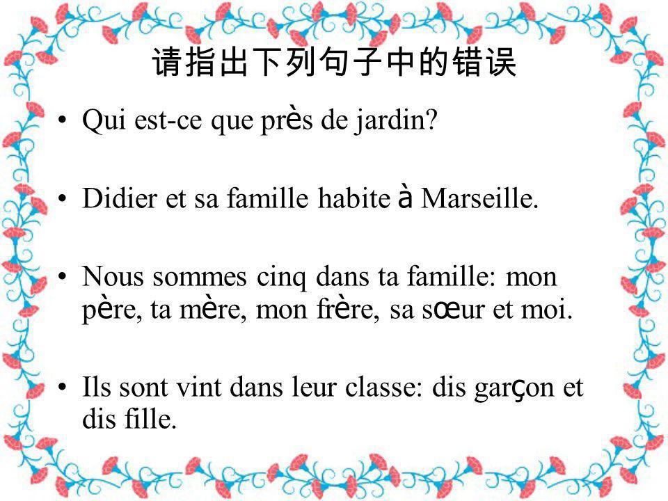 Qui est-ce que pr è s de jardin.Didier et sa famille habite à Marseille.