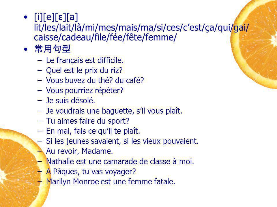 [i][e][ ɛ ][a] lit/les/lait/là/mi/mes/mais/ma/si/ces/cest/ça/qui/gai/ caisse/cadeau/file/fée/fête/femme/ –Le français est difficile.