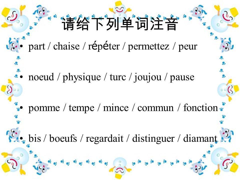 part / chaise / r é p é ter / permettez / peur noeud / physique / turc / joujou / pause pomme / tempe / mince / commun / fonction bis / boeufs / regardait / distinguer / diamant