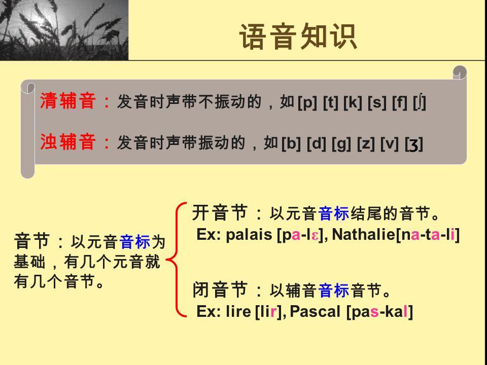 [p] [t] [k] [s] [f] [ ] [b] [d] [g] [z] [v] [ ʒ ] Ex: palais [pa-l ε ], Nathalie[na-ta-li] Ex: lire [lir], Pascal [pas-kal]