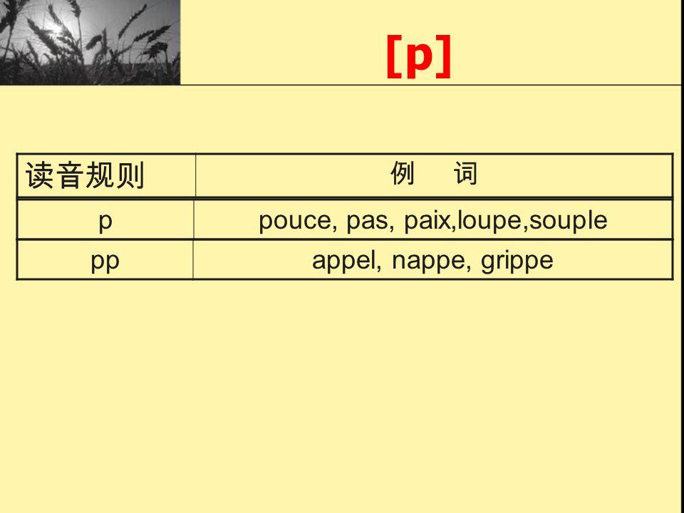 [p] ppouce, pas, paix,loupe,souple ppappel, nappe, grippe