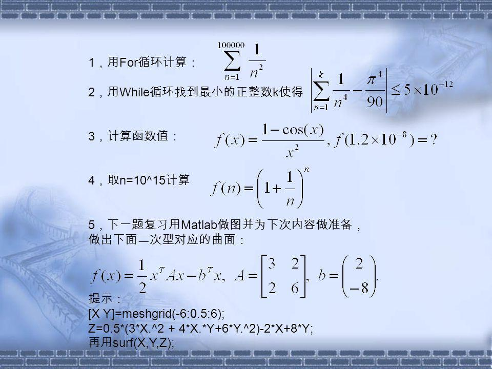 1 For 2 While k 3 4 n=10^15 5 Matlab [X Y]=meshgrid(-6:0.5:6); Z=0.5*(3*X.^2 + 4*X.*Y+6*Y.^2)-2*X+8*Y; surf(X,Y,Z);