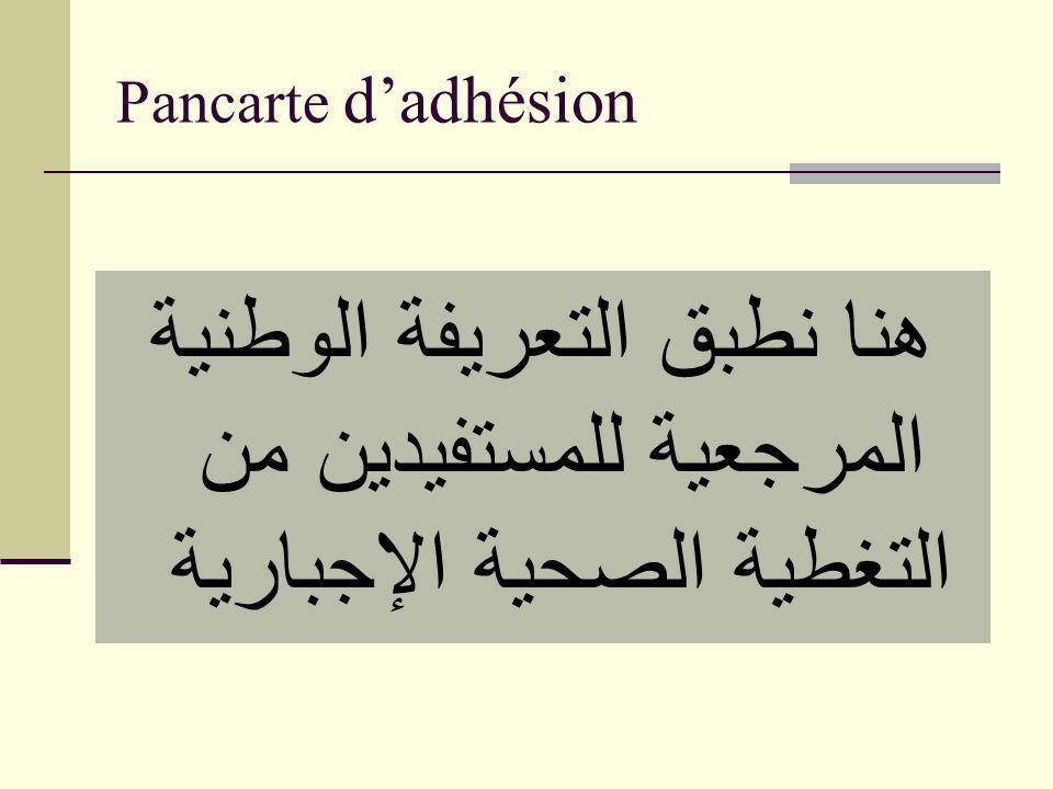 Pancarte dadhésion هنا نطبق التعريفة الوطنية المرجعية للمستفيدين من التغطية الصحية الإجبارية