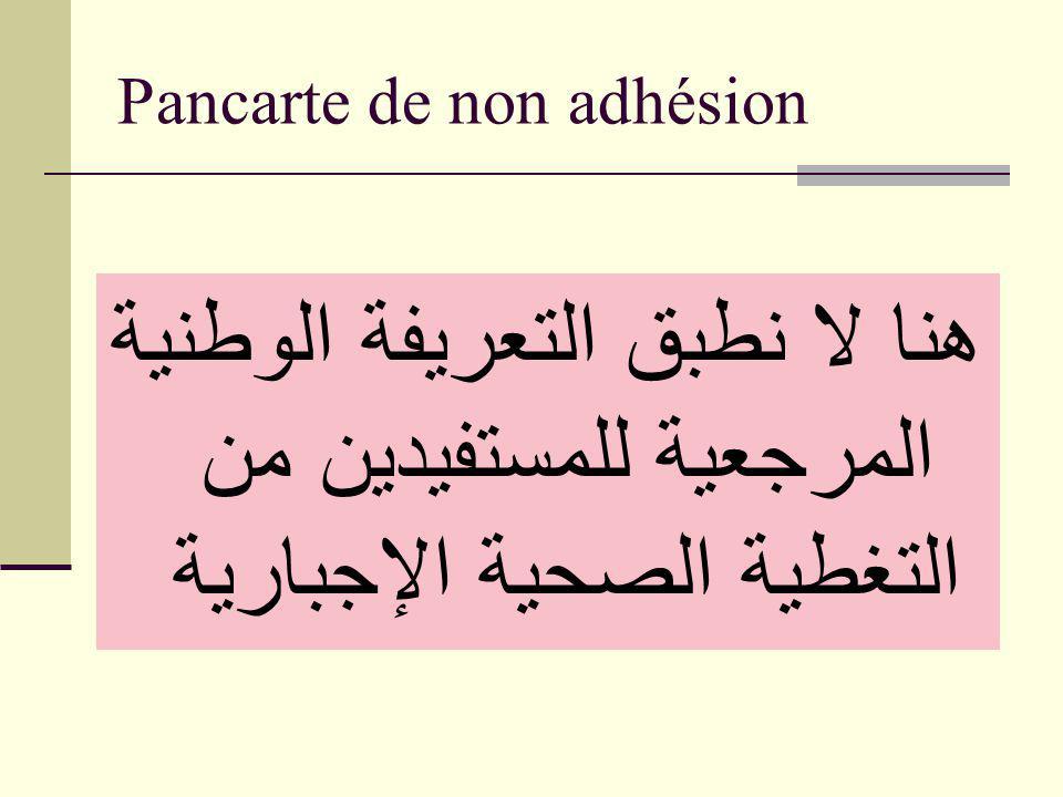 Pancarte de non adhésion هنا لا نطبق التعريفة الوطنية المرجعية للمستفيدين من التغطية الصحية الإجبارية