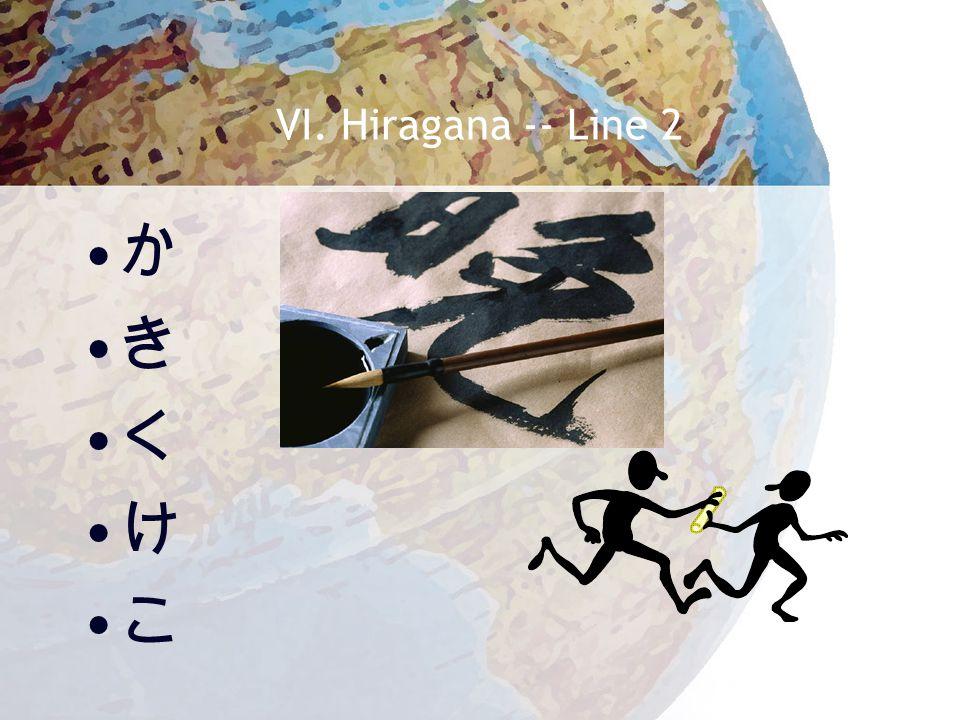 VI. Hiragana -- Line 2