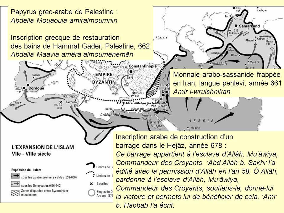 Papyrus grec-arabe de Palestine : Abdella Mouaouia amiralmoumnin Inscription grecque de restauration des bains de Hammat Gader, Palestine, 662 Abdalla