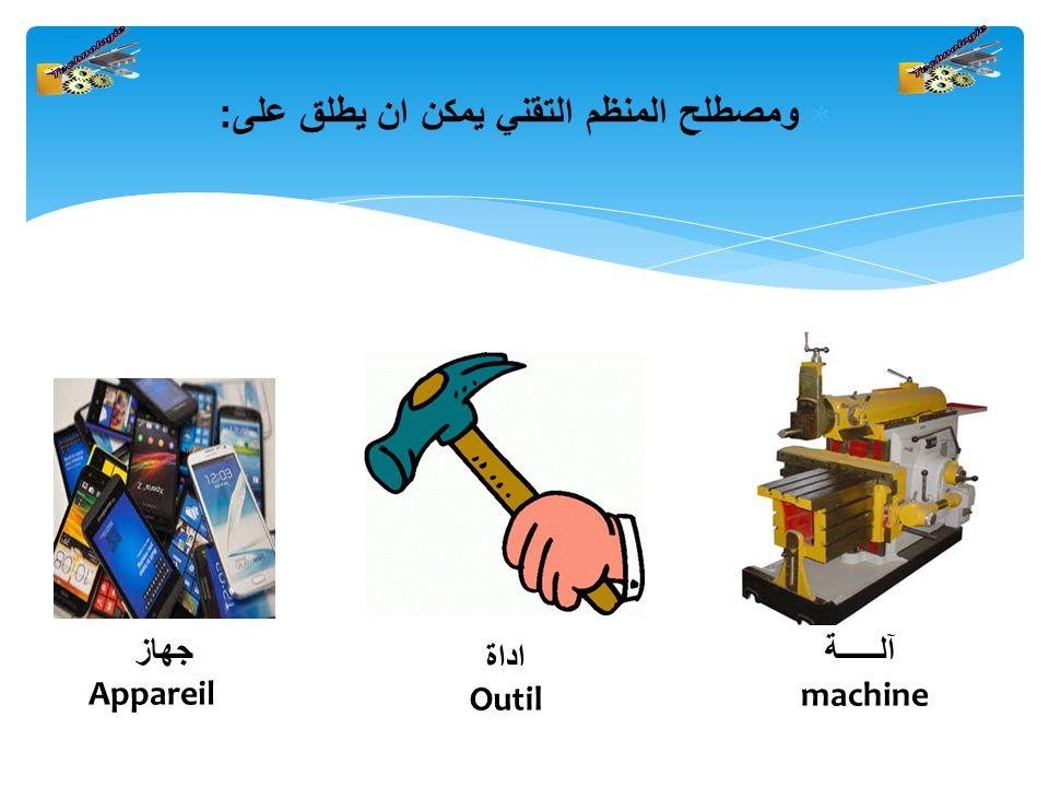  ومصطلح المنظم التقني يمكن ان يطلق على : آلــــــة machine جهاز Appareil اداة Outil