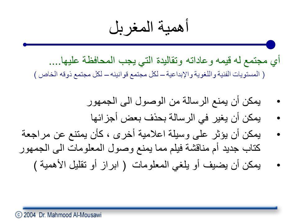 أهمية المغربل أي مجتمع له قيمه وعاداته وتقاليدة التي يجب المحافظة عليها....