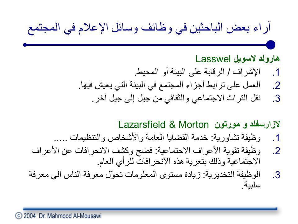 آراء بعض الباحثين في وظائف وسائل الإعلام في المجتمع هارولد لاسويل Lasswel 1.الإشراف / الرقابة على البيئة أو المحيط.