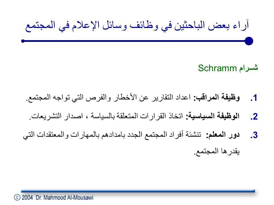 آراء بعض الباحثين في وظائف وسائل الإعلام في المجتمع شــرام Schramm 1.وظيفة المراقب: اعداد التقارير عن الأخطار والفرص التي تواجه المجتمع.