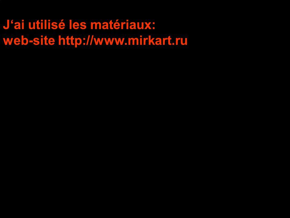 Jai utilisé les matériaux: web-site http://www.mirkart.ru