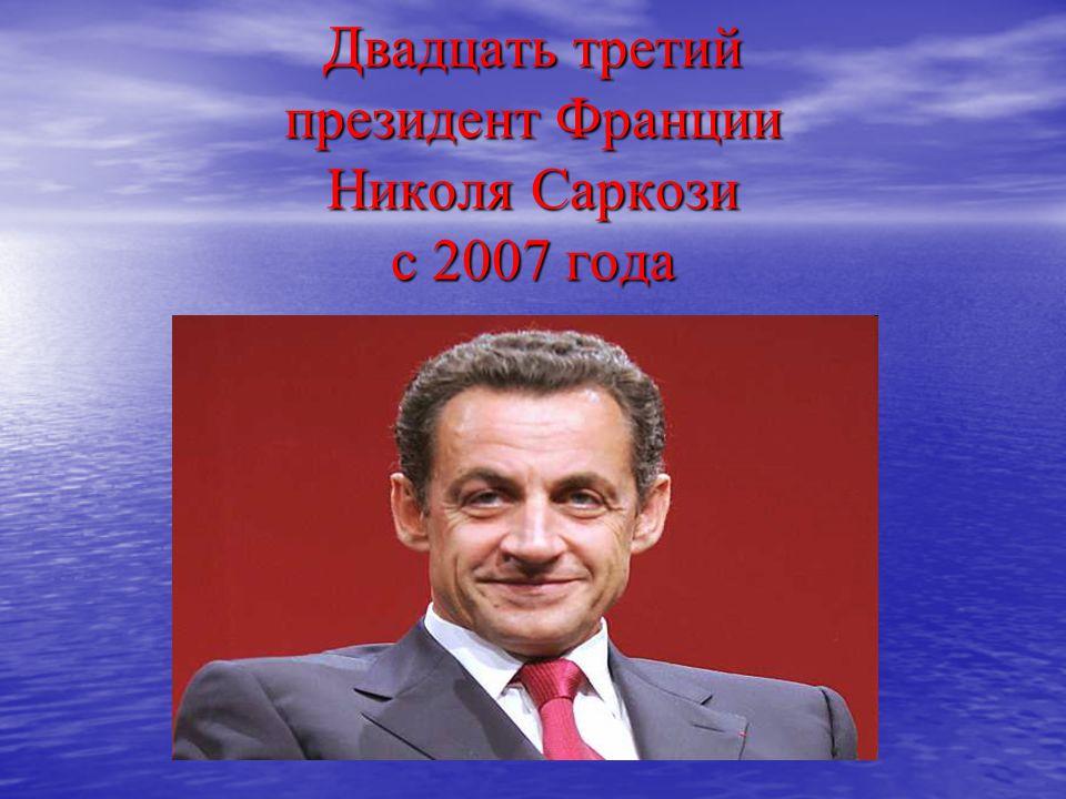 Двадцать третий президент Франции Николя Саркози с 2007 года