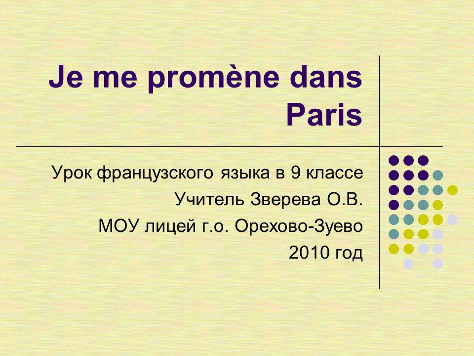 Je me promène dans Paris Урок французского языка в 9 классе Учитель Зверева О.В.