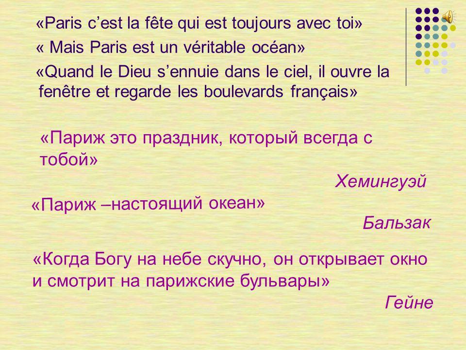 «Paris сest la fête qui est toujours avec toi» « Mais Paris est un véritable océan» «Quand le Dieu sennuie dans le ciel, il ouvre la fenêtre et regarde les boulevards français» «Париж это праздник, который всегда с тобой» Хемингуэй « П а р и ж – н а с т о я щ и й о к е а н » Б а л ь з а к «Когда Богу на небе скучно, он открывает окно и смотрит на парижские бульвары» Гейне