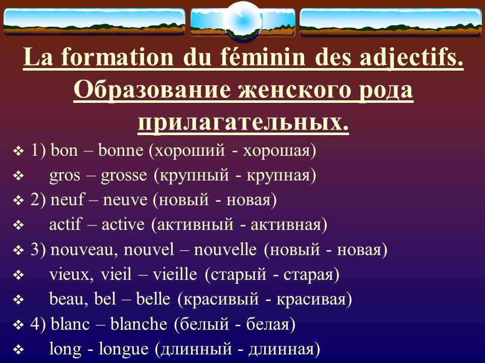 La formation du féminin des adjectifs. Образование женского рода прилагательных.